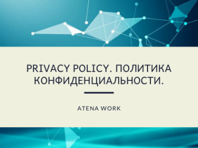 Privacy Policy. Политика конфиденциальности.